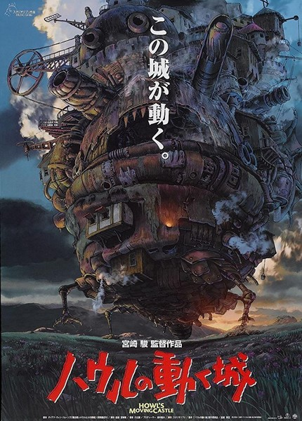 Howl's Moving Castle (2004, PG)